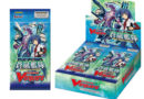 "Cardfight!! Vanguard: ""BT08 Armata Blu Tempesta"""
