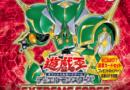 """Yu-Gi-Oh!: """"Extreme Force"""" II° parte"""